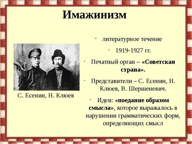 Имажинизм литературное течение 1919-1927 гг. Печатный орган – «Советская стра...