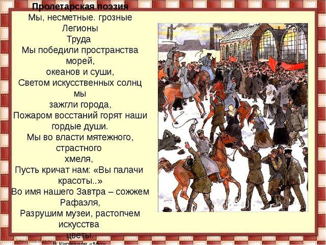 Пролетарская поэзия Мы, несметные. грозные Легионы Труда Мы победили простра...