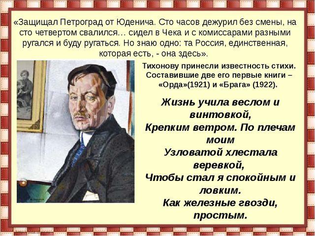 «Защищал Петроград от Юденича. Сто часов дежурил без смены, на сто четвертом...