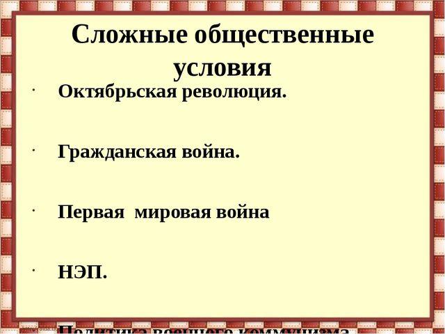 Сложные общественные условия Октябрьская революция. Гражданская война. Первая...