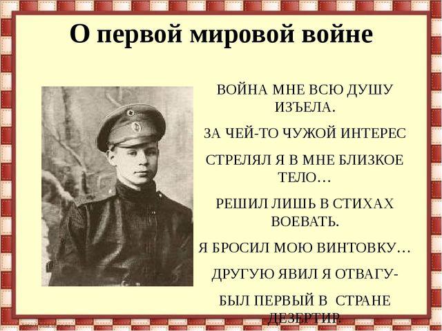 О первой мировой войне ВОЙНА МНЕ ВСЮ ДУШУ ИЗЪЕЛА. ЗА ЧЕЙ-ТО ЧУЖОЙ ИНТЕРЕС СТР...