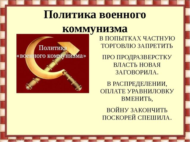 Политика военного коммунизма В ПОПЫТКАХ ЧАСТНУЮ ТОРГОВЛЮ ЗАПРЕТИТЬ ПРО ПРОДРА...