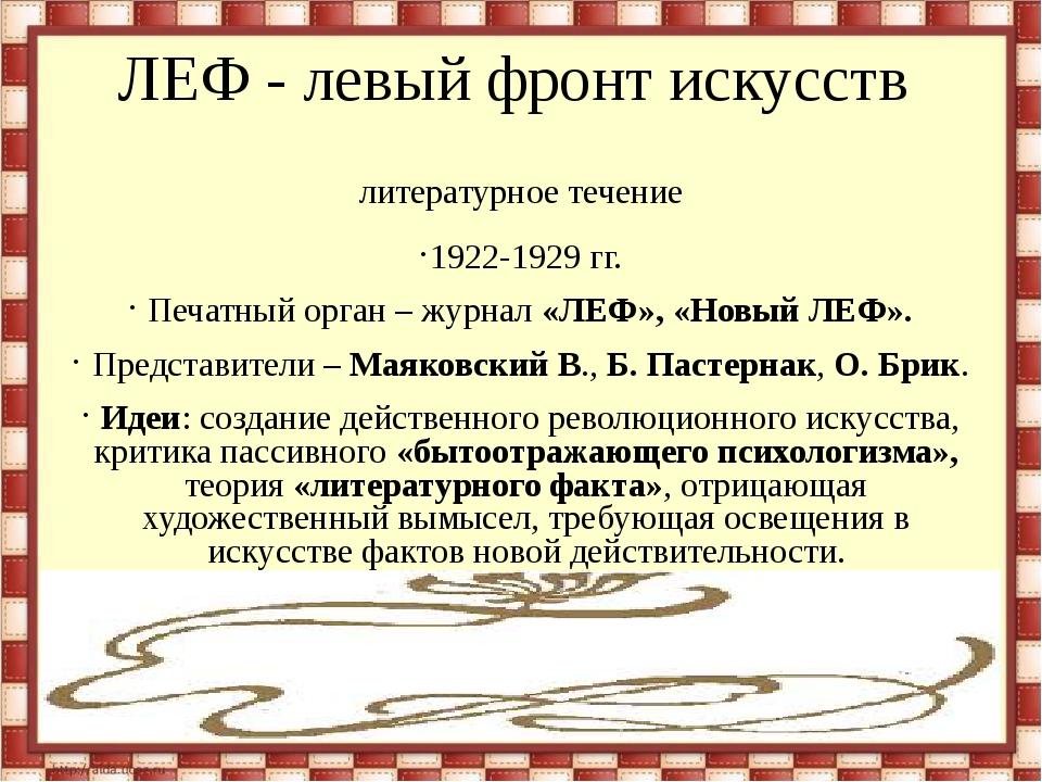 ЛЕФ - левый фронт искусств 1922-1929 гг. Печатный орган – журнал «ЛЕФ», «Новы...