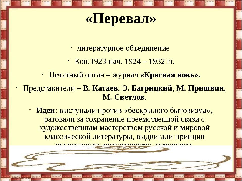 «Перевал» литературное объединение Кон.1923-нач. 1924 – 1932 гг. Печатный орг...