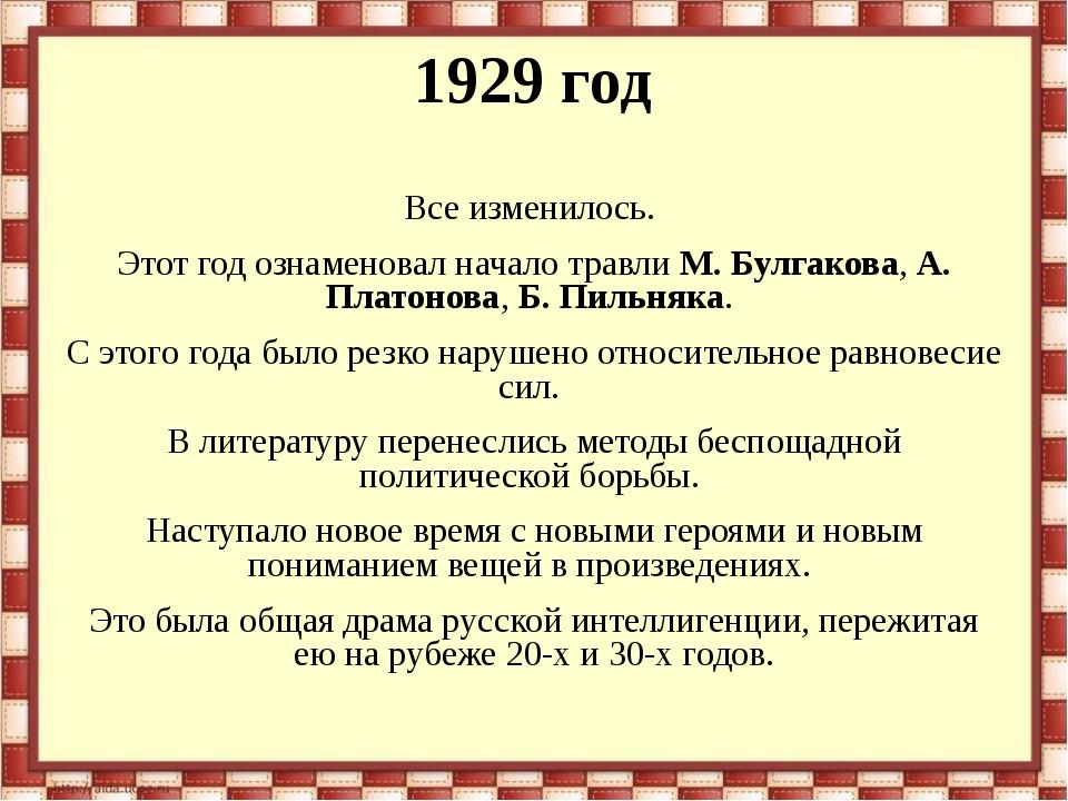 1929 год Все изменилось. Этот год ознаменовал начало травли М. Булгакова, А....
