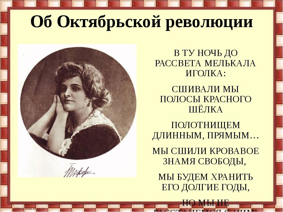 Об Октябрьской революции В ТУ НОЧЬ ДО РАССВЕТА МЕЛЬКАЛА ИГОЛКА: СШИВАЛИ МЫ ПО...
