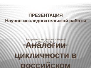 Республика Саха (Якутия), г. Мирный МБОУ «СОШ № 1» Преподаватель Уклеин Вадим