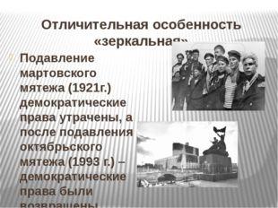 Отличительная особенность «зеркальная» Подавление мартовского мятежа (1921г.)