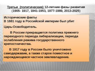 Исторические факты В 1881 году в Российской империи был убит Царь-Освободите