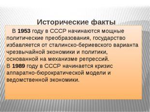 Исторические факты В 1953 году в СССР начинаются мощные политические преобра