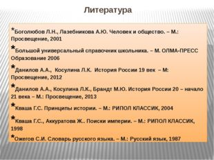 *Боголюбов Л.Н., Лазебникова А.Ю. Человек и общество. – М.: Просвещение, 2001