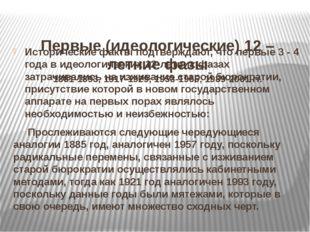 Первые (идеологические) 12 – летние фазы 1881-1893, 1917-1929, 1953-1965, 19