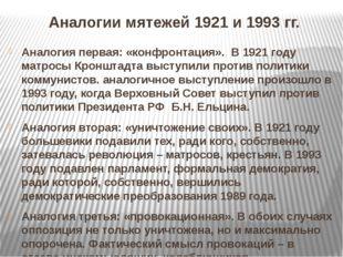 Аналогии мятежей 1921 и 1993 гг. Аналогия первая: «конфронтация». В 1921 году