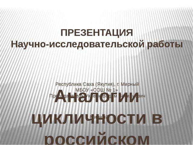 Республика Саха (Якутия), г. Мирный МБОУ «СОШ № 1» Преподаватель Уклеин Вадим...