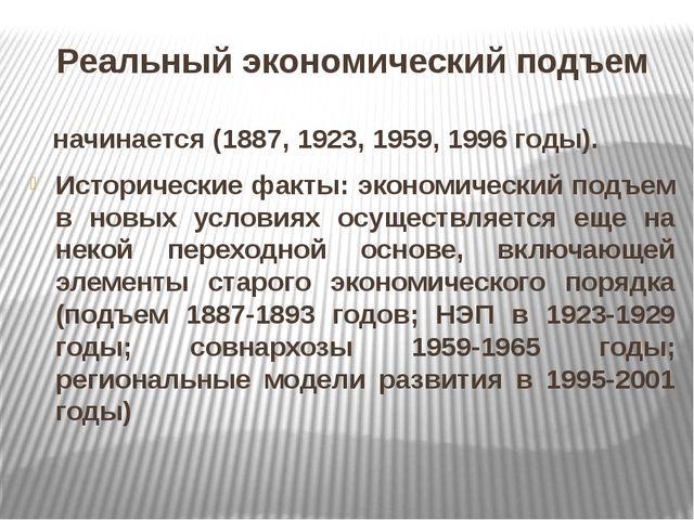 Реальный экономический подъем начинается (1887, 1923, 1959, 1996 годы). Истор...