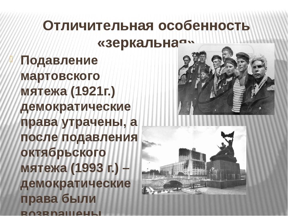 Отличительная особенность «зеркальная» Подавление мартовского мятежа (1921г.)...