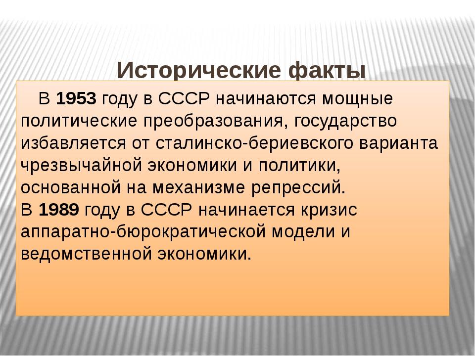 Исторические факты В 1953 году в СССР начинаются мощные политические преобра...