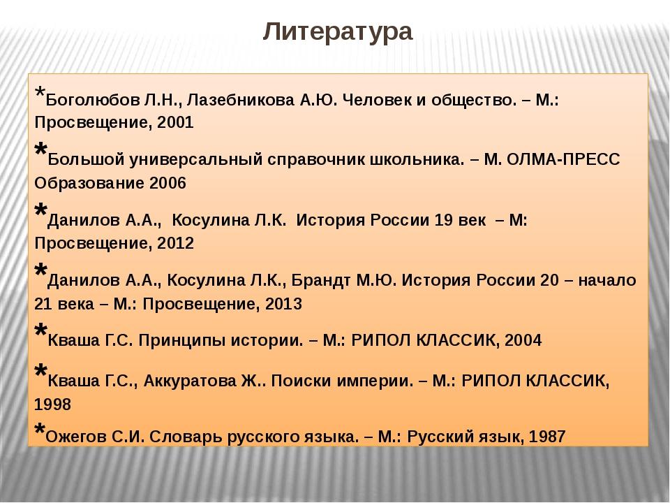 *Боголюбов Л.Н., Лазебникова А.Ю. Человек и общество. – М.: Просвещение, 2001...