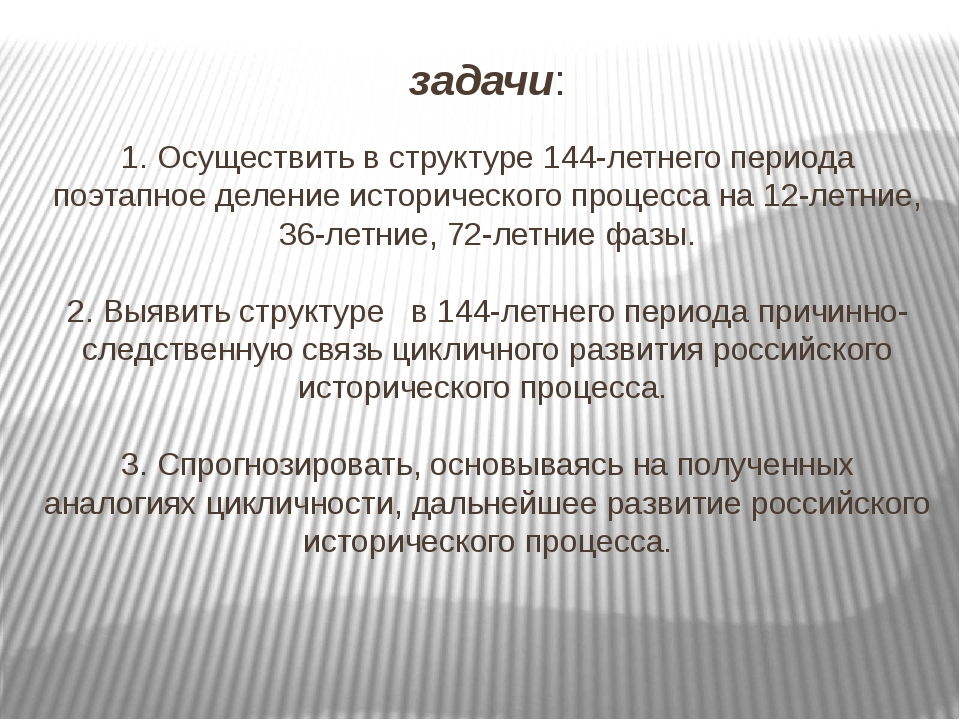 задачи: 1. Осуществить в структуре 144-летнего периода поэтапное деление исто...