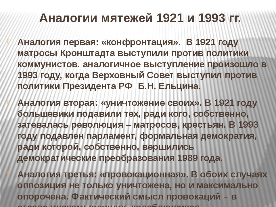 Аналогии мятежей 1921 и 1993 гг. Аналогия первая: «конфронтация». В 1921 году...