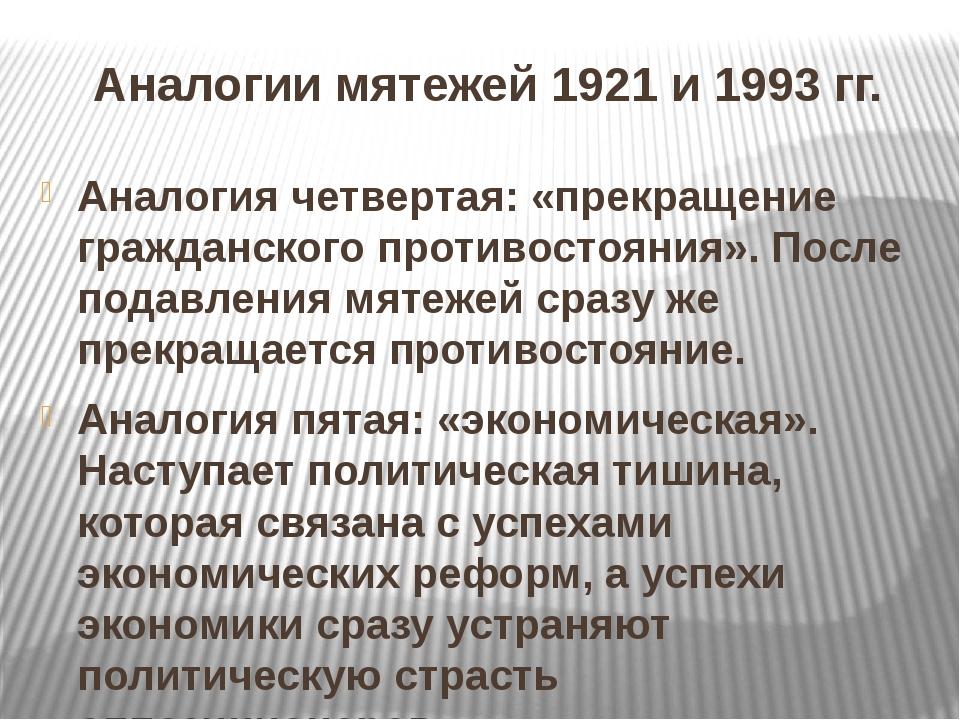 Аналогии мятежей 1921 и 1993 гг. Аналогия четвертая: «прекращение гражданског...