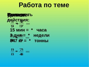 Работа по теме Выполнить действия: Сравнить: Допиши: 15 мин = * часа 3 дня =