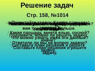 Стр. 158, №1014 Решение задач Подумайте, можно ли решить задачу иначе? Состав
