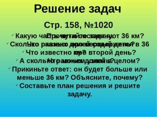 Стр. 158, №1020 Решение задач Какую часть пути составляют 36 км? Сколько равн