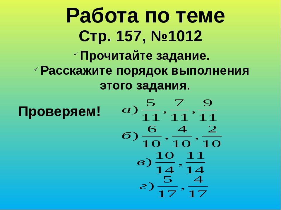 Стр. 157, №1012 Работа по теме Прочитайте задание. Расскажите порядок выполне...