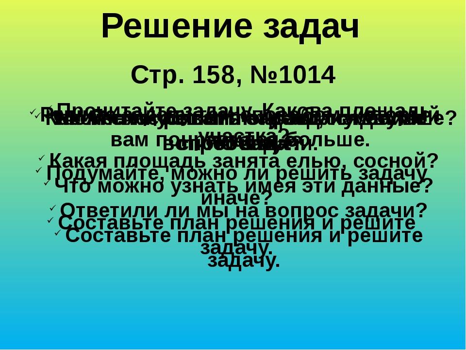 Стр. 158, №1014 Решение задач Подумайте, можно ли решить задачу иначе? Состав...