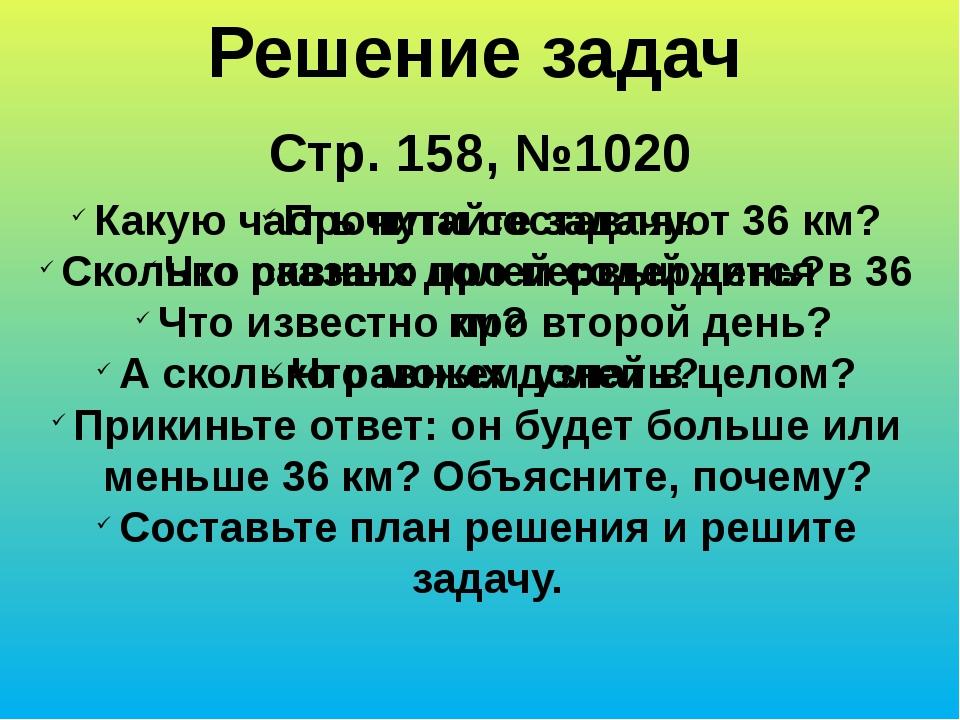 Стр. 158, №1020 Решение задач Какую часть пути составляют 36 км? Сколько равн...