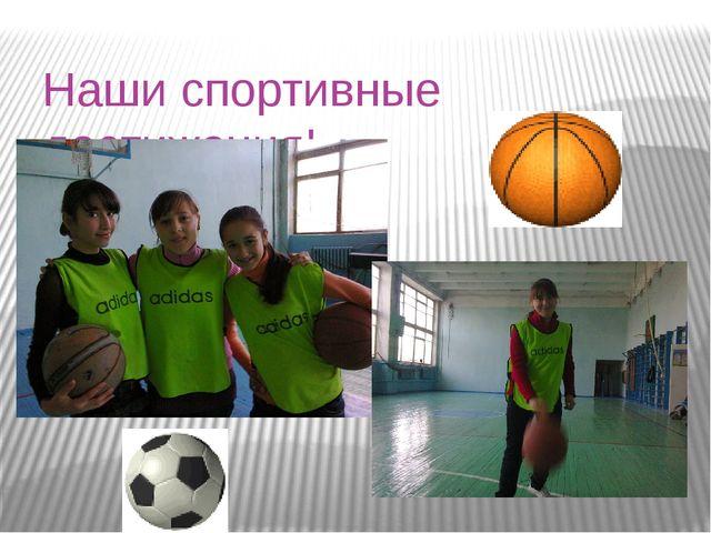 Наши спортивные достижения!