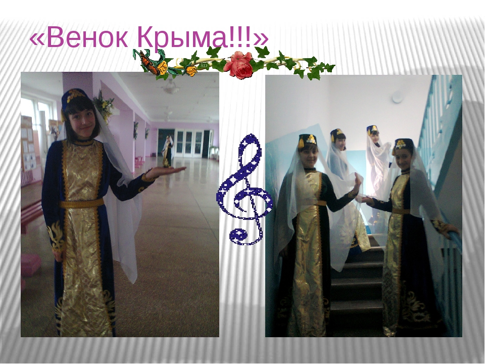 «Венок Крыма!!!»