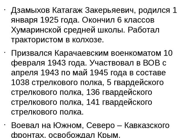 Дзамыхов Катагаж Закерьяевич, родился 1 января 1925 года. Окончил 6 классов Х...