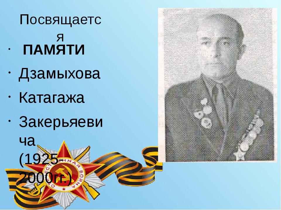 Посвящается ПАМЯТИ Дзамыхова Катагажа Закерьяевича (1925-2000гг.)