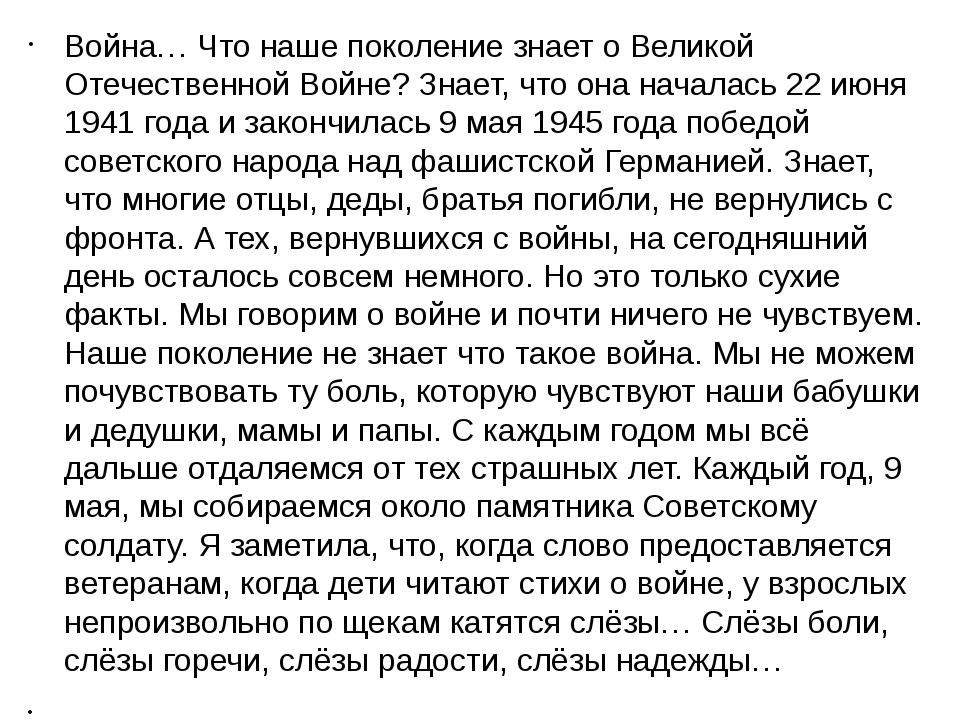 Война… Что наше поколение знает о Великой Отечественной Войне? Знает, что она...