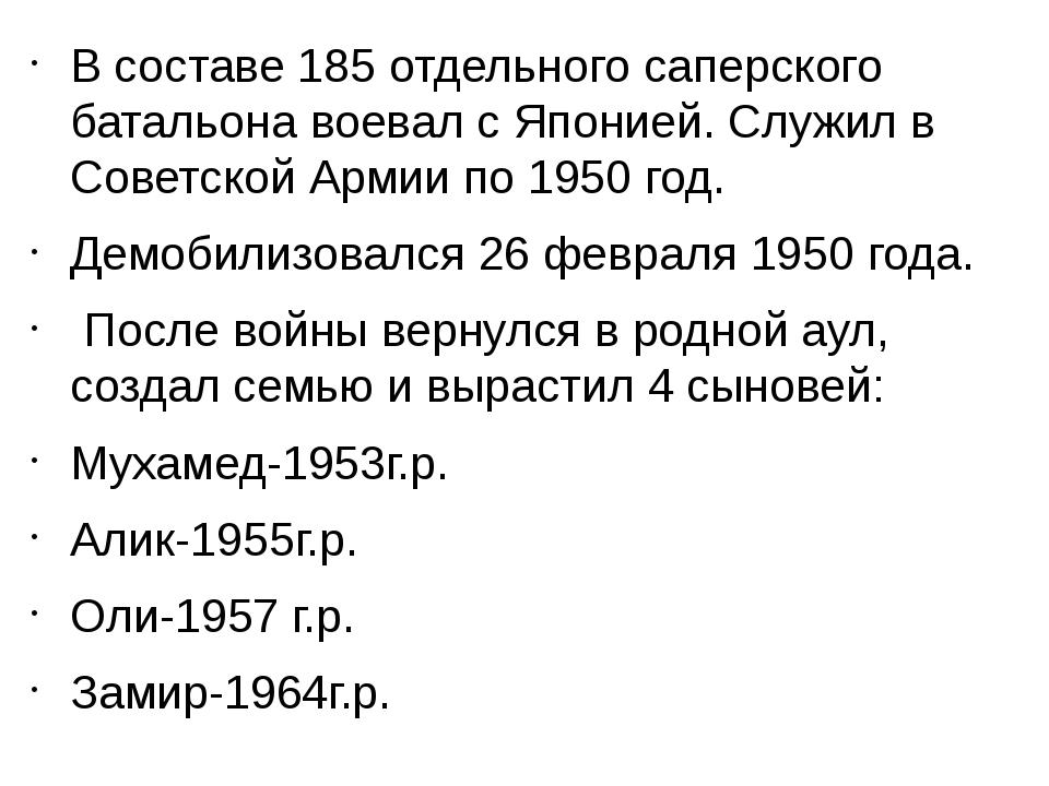 В составе 185 отдельного саперского батальона воевал с Японией. Служил в Сове...