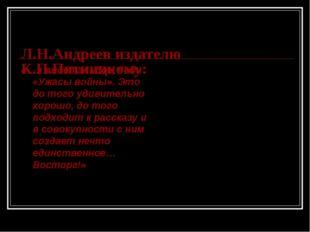 Л.Н.Андреев издателю К.П.Пятницкому: «…я видел альбом Гойи «Ужасы войны». Эт