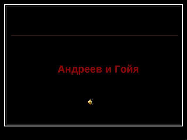 Андреев и Гойя