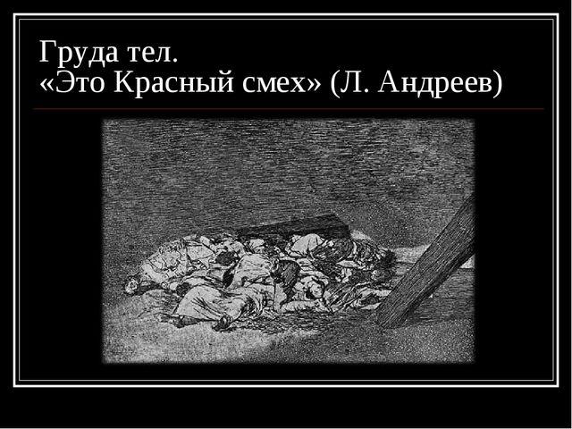 Груда тел. «Это Красный смех» (Л. Андреев)