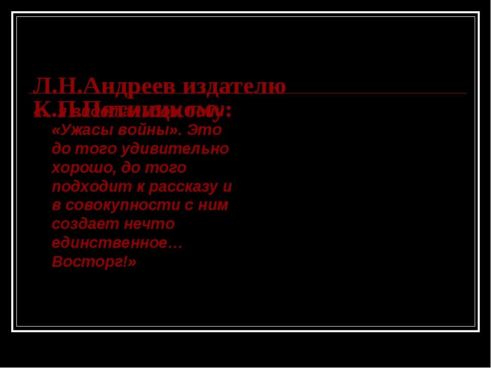 Л.Н.Андреев издателю К.П.Пятницкому: «…я видел альбом Гойи «Ужасы войны». Эт...