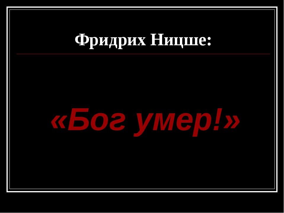 Фридрих Ницше: «Бог умер!»