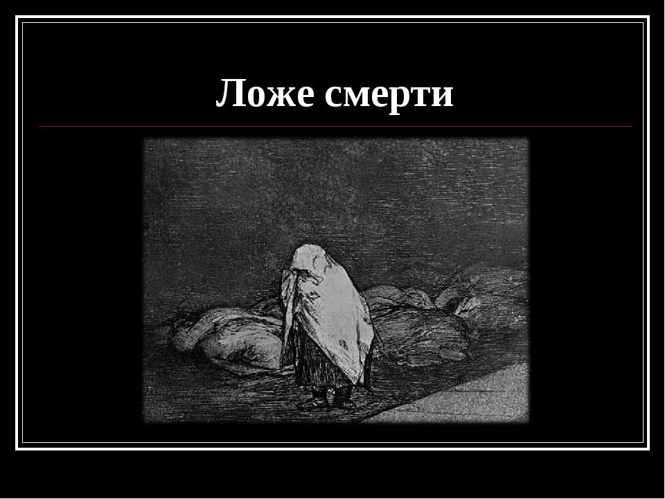 Ложе смерти