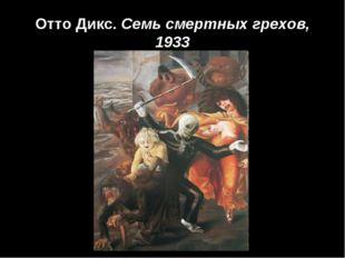 Отто Дикс. Семь смертных грехов, 1933