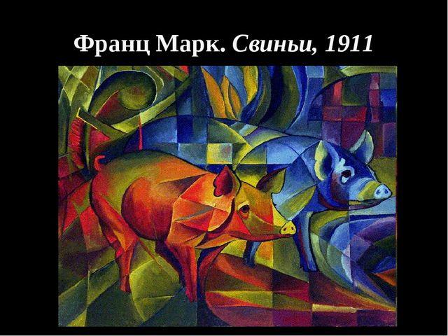 Франц Марк. Свиньи, 1911