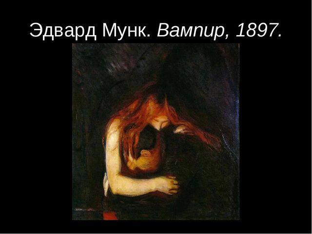 Эдвард Мунк. Вампир, 1897.