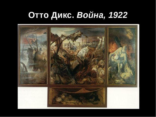 Отто Дикс. Война, 1922