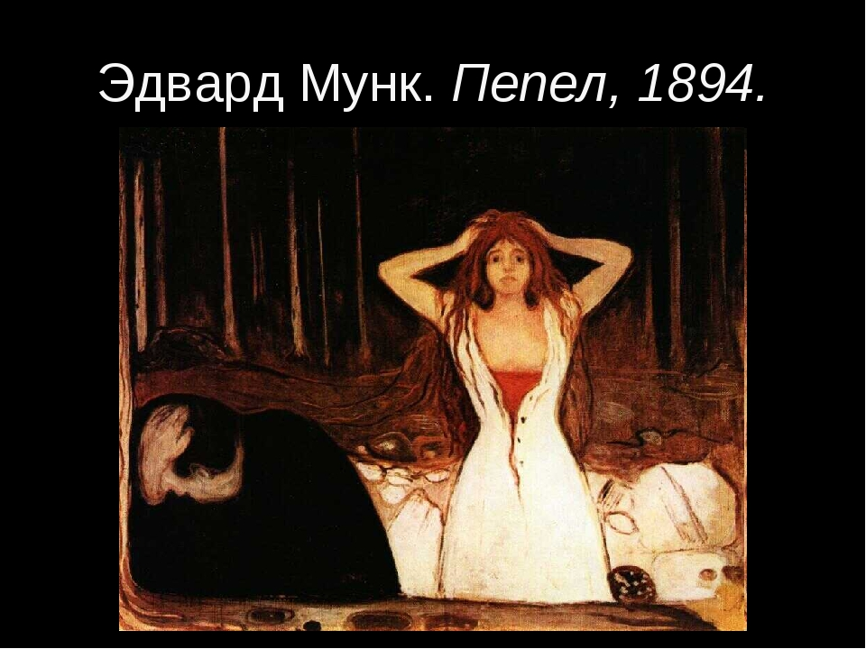 Эдвард Мунк. Пепел, 1894.