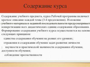 Содержание курса Содержание учебного предмета, курса Рабочей программы включа