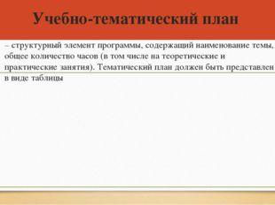 Учебно-тематический план – структурный элемент программы, содержащий наименов